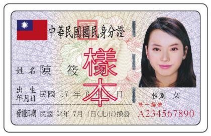 大陸新娘、外籍新娘臺灣身份證相關問題解答